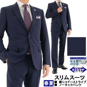 スリムスーツ ビジネススーツ メンズスーツ 紺 ストライプ ストレッチ スラックスウォッシャブル 春夏 スーツ 1RS965-21|suit-depot
