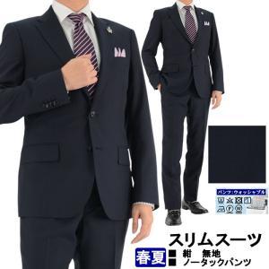 スリムスーツ ビジネススーツ メンズスーツ 紺 無地 スラックスウォッシャブル 春夏 スーツ 1RS968-11|suit-depot
