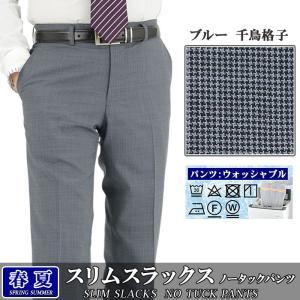 スラックス スリム 黒 ブルー 千鳥格子 COOLMAX スリム ノータックスラックス 1RZ962-32|suit-depot