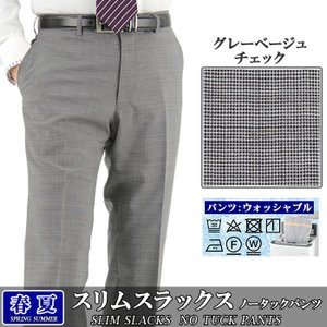 スラックス スリム グレー ベージュ ピンチェック スリム ノータックスラックス 1RZ963-34|suit-depot