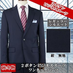 ビジネススーツ メンズスーツ 紺 無地 秋冬 スーツ 2F5906-11 suit-depot
