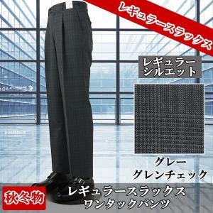 スラックス ビジネス グレー グレンチェック ワンタック 秋冬 2FD901-33|suit-depot