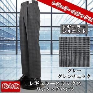 スラックス ビジネス グレー グレンチェック ワンタック 秋冬 2FD901-34|suit-depot