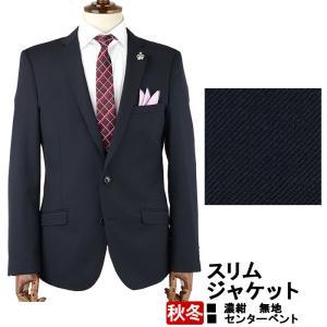 ジャケット スリム メンズ テーラード 濃紺 無地 秋冬 2FJ901-11|suit-depot