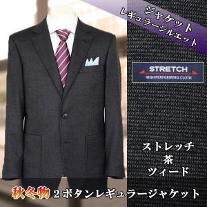ジャケット ビジネス メンズ テーラード 茶 ツィード ストレッチ 秋冬 2G7961-35|suit-depot