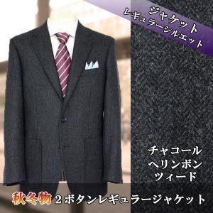 ジャケット ビジネス メンズ テーラード チャコール ヘリンボン ツィード 秋冬 2G7962-23|suit-depot