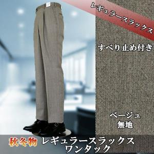 スラックス ビジネス ベージュ 無地 ワンタック 秋冬 2GD961-16|suit-depot
