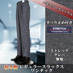 スラックス ビジネス グレー 無地 ストレッチ ワンタック 秋冬 2GD962-34|suit-depot
