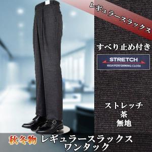 スラックス ビジネス 茶 無地 ストレッチ ワンタック 秋冬 2GD962-35|suit-depot