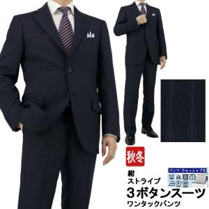 スーツ メンズ 3ボタンスーツ ビジネススーツ 紺 ストライプ 段返り 2019 秋冬 新作 2J1C32-21|suit-depot