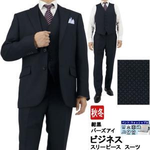 スーツ メンズ スリーピース ビジネススーツ 紺黒 バーズアイ チェック柄 秋冬 2J3C31-31|suit-depot