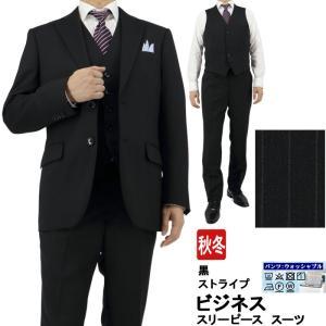 スーツ メンズ スリーピース ビジネススーツ 黒 ストライプ 秋冬 2J3C32-20|suit-depot