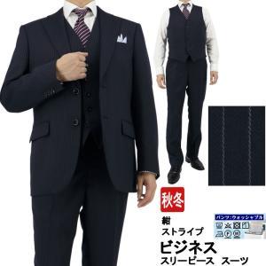 スーツ メンズ スリーピース ビジネススーツ 紺 ストライプ 秋冬 2J3C32-21|suit-depot