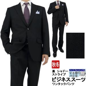 スーツ メンズ ビジネススーツ 黒 シャドー ストライプ 秋冬 パンツウォッシャブル 2J5C32-20|suit-depot