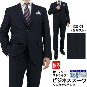スーツ メンズ ビジネススーツ 紺 シャドー ストライプ 秋冬 パンツウォッシャブル 2J5C32-21|suit-depot