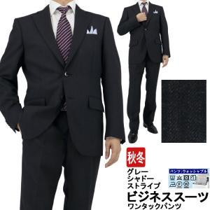 スーツ メンズ ビジネススーツ グレー シャドー ストライプ 秋冬 パンツウォッシャブル 2J5C32-23|suit-depot