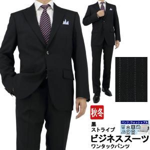 スーツ メンズ ビジネススーツ 黒 ストライプ 秋冬 パンツウォッシャブル 2J5C33-20|suit-depot