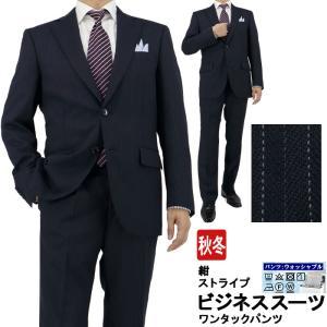 スーツ メンズ ビジネススーツ 紺 ストライプ 秋冬 パンツウォッシャブル 2J5C33-21|suit-depot
