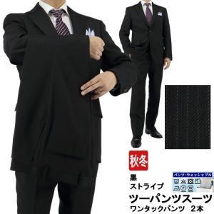 スーツ メンズ ツーパンツ パンツ2本 ビジネススーツ 黒 ストライプ 秋冬 2J6C32-20|suit-depot