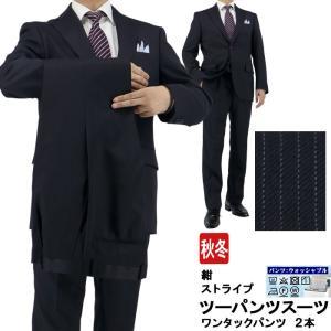 スーツ メンズ ツーパンツ パンツ2本 ビジネススーツ 紺 ストライプ 秋冬 2J6C32-21|suit-depot
