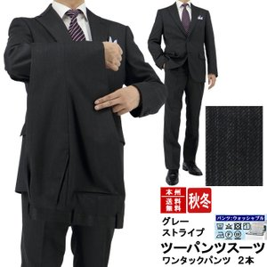 スーツ メンズ 2パンツ パンツ2本 ビジネススーツ グレー ストライプ 2019 秋冬 2J6C32-23|suit-depot