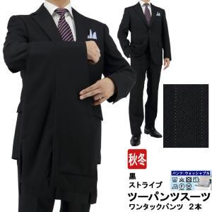 スーツ メンズ ツーパンツ パンツ2本 ビジネススーツ 黒 ストライプ 秋冬 2J6C33-20|suit-depot