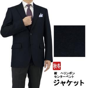 ジャケット メンズ ビジネス テーラード 紺 シャドー ストライプ ヘリンボン 2019 秋冬 新作 2J7C32-21|suit-depot