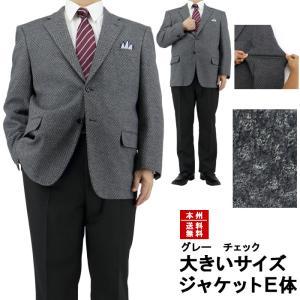 ジャケット ビジネス メンズ テーラード 大きいサイズ E体 グレー チェック 格子 ストレッチ 2019 新作 秋冬 2J7C35-34|suit-depot
