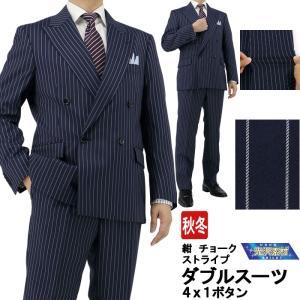 スーツ メンズ ダブルスーツ ビジネススーツ 紺 チョーク ストライプ 2019 秋冬 新作 2J9C31-21|suit-depot