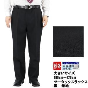 スラックス ビジネス 大きいサイズ メンズ 黒 無地 秋冬 ツータック ウォッシャブル すべり止め付き 2JD032-10 suit-depot