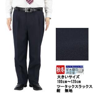 スラックス ビジネス 大きいサイズ メンズ 紺 無地 秋冬 ツータック ウォッシャブル すべり止め付き 2JD032-11 suit-depot