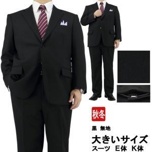スーツ メンズ 大きいサイズ ビジネススーツ ウエスト調整±6cm 黒 無地 アジャスター付パンツ E体・K体 2019 秋冬 新作 2JEC31-10|suit-depot