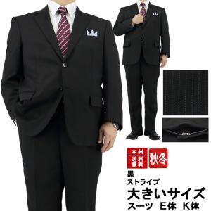 スーツ メンズ 大きいサイズ ビジネススーツ ウエスト調整±6cm 黒  ストライプ アジャスター付パンツ E体・K体 秋冬 2JEC33-20|suit-depot