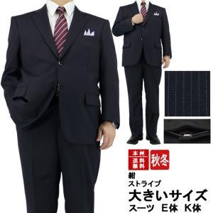スーツ メンズ 大きいサイズ ビジネススーツ ウエスト調整±6cm 紺 ストライプ アジャスター付パンツ E体・K体 秋冬 2JEC33-21|suit-depot