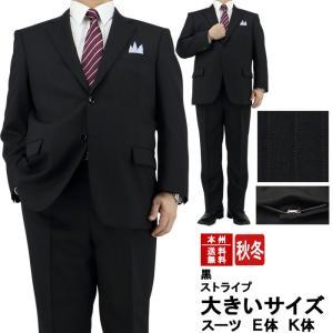 スーツ メンズ 大きいサイズ ビジネススーツ ウエスト調整±6cm 黒 ストライプ アジャスター付パンツ E体・K体 秋冬 2JEC34-20|suit-depot