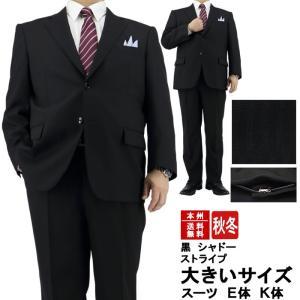スーツ メンズ 大きいサイズ ビジネススーツ ウエスト調整±6cm 黒 シャドー ストライプ アジャスター付パンツ E体・K体 秋冬 2JEC35-20|suit-depot