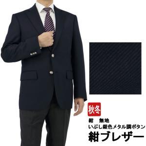 紺ブレザー 2ボタン いぶし銀色メタル風ボタン 2019 秋冬 新作 ジャケット 2JGC32-11|suit-depot