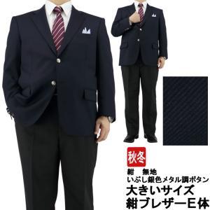 紺ブレザー 大きいサイズ E体 K体 いぶし銀色メタル風ボタン 秋冬 ジャケット 2JGC34-11|suit-depot