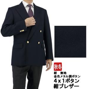 紺ブレザー ダブルブレスト4x1ボタン 金色メタル風ボタン 2019 秋冬 新作 ジャケット 2JGC35-11|suit-depot