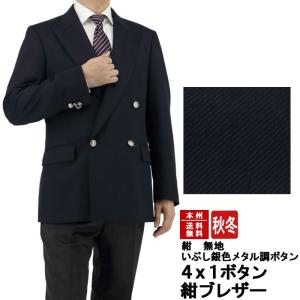 紺ブレザー ダブルブレスト4x1ボタン いぶし銀色メタル風ボタン 2019 秋冬 新作 ジャケット 2JGC36-11|suit-depot