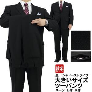 スーツ メンズ 大きいサイズ ツーパンツ パンツ2本 ウエスト調整±6cm 黒 シャドーストライプ アジャスター付パンツ E体・K体 秋冬 2JKC31-20|suit-depot