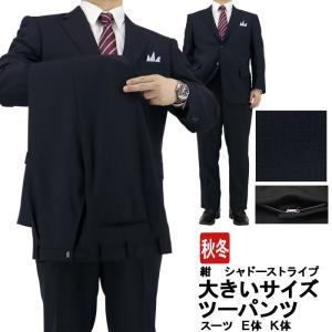 スーツ メンズ 大きいサイズ ツーパンツ パンツ2本 ウエスト調整±6cm 紺 シャドーストライプ アジャスター付パンツ E体・K体 秋冬 2JKC31-21|suit-depot