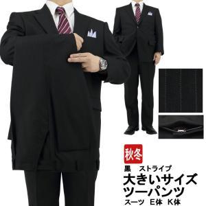 スーツ メンズ 大きいサイズ ツーパンツ パンツ2本 ウエスト調整±6cm 黒 ストライプ アジャスター付パンツ E体・K体 秋冬 2JKC32-20|suit-depot