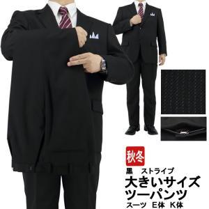 スーツ メンズ 大きいサイズ ツーパンツ パンツ2本 ウエスト調整±6cm 黒 ストライプ アジャスター付パンツ E体・K体 秋冬 2JKC33-20|suit-depot