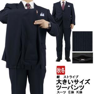 スーツ メンズ 大きいサイズ ツーパンツ パンツ2本 ウエスト調整±6cm 紺 ストライプ アジャスター付パンツ E体・K体 秋冬 2JKC33-21|suit-depot