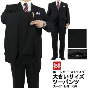 スーツ メンズ 大きいサイズ ツーパンツ パンツ2本 ウエスト調整±6cm 黒 シャドー ストライプ アジャスター付パンツ E体・K体 秋冬 2JKC34-20|suit-depot