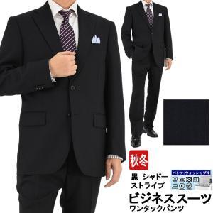 スーツ メンズ ビジネススーツ 黒 シャドー ストライプ 秋冬 パンツウォッシャブル 2M5C02-20 suit-depot