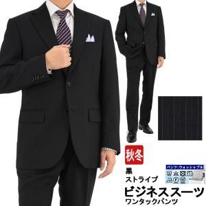 スーツ メンズ ビジネススーツ 黒 ストライプ 秋冬 パンツウォッシャブル 2M5C03-20 suit-depot