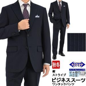 スーツ メンズ ビジネススーツ 紺 ストライプ ストレッチ 秋冬 パンツウォッシャブル 2M5C05-21 suit-depot