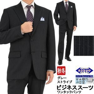 スーツ メンズ ビジネススーツ グレー ストライプ ストレッチ 秋冬 パンツウォッシャブル 2M5C05-23 suit-depot